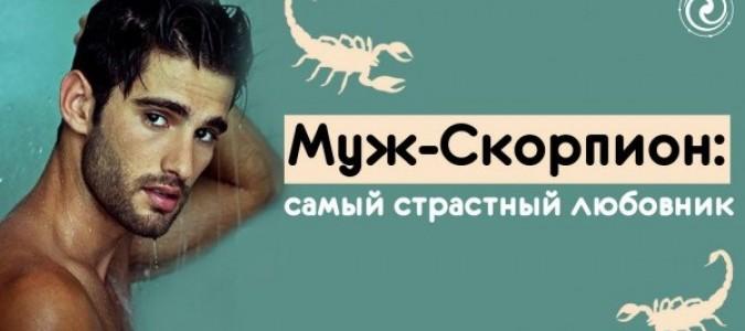 Какой характер у мужчины-Скорпиона?